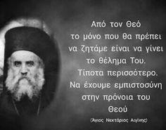 Pray Always, Byzantine Icons, Orthodox Christianity, Holy Spirit, Qoutes, Prayers, Wisdom, Words, Holy Ghost