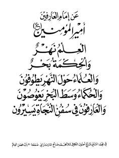 Image Result For قصيده الامام علي عن الدنيا Ali Quotes Wonder Quotes Beautiful Arabic Words