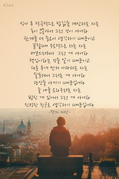클리앙 > 사진게시판 1 페이지 Korean Phrases, Korean Quotes, Korean Words, Wise Quotes, Famous Quotes, Intelligence Quotes, Language Quotes, Good Sentences, My Motto