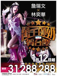Banner / 萬千師奶賀台慶 / 劇場組合 / #drama