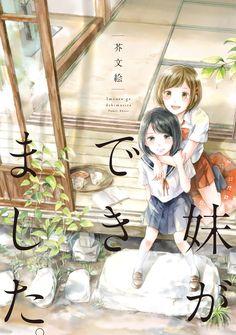 Amazon.co.jp: 妹ができました。 (ウィングス・コミックス): 芥 文絵: 本