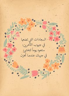 Study Quotes, Book Quotes, Words Quotes, Life Quotes, Beautiful Arabic Words, Arabic Love Quotes, Beautiful Eyes, Sweet Words, Love Words