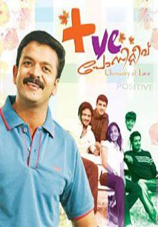 Positive Malayalam Movie Online - Jayasurya, Suraj and Ananya. Directed by V. K. Prakash. Music by Alex Paul. 2008 ENGLISH SUBTITLE