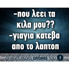 Κατέβα γιαγιά😂 #greekquote #greekpost Greek Memes, Funny Greek Quotes, Funny Facts, Funny Jokes, Bring Me To Life, Funny Phrases, Have A Laugh, Just Kidding, True Words