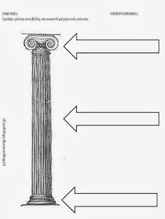 Ancient Greece, Greek, Teaching, Education, Greece, Onderwijs, Learning, Tutorials