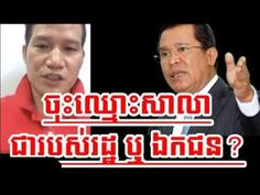 KLR Khmer Radio Cambodia Hot News Today , Khmer News Today , Morning 01 ...