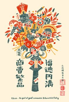 Book Presentation, Chinese New Year Design, Creative Poster Design, Fauna, Illustrations And Posters, Pattern Wallpaper, Sticker Design, Asian Art, Graphic Illustration