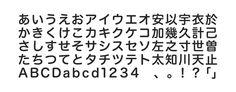 「ヒラギノ丸ゴ」は、「ヒラギノ明朝」「ヒラギノ角ゴ」に続いて開発されたヒラギノシリーズの基本書体です。「ヒラギノ角ゴ」をベースに、より素直な、丸ゴシック体らしい字形になるように、漢字のゲタを取るなどさまざまなエレメントの調整が行なわれ、かなは手の動きに即したやわらかい筆の動きを残すことで、親しみやすい形にデザインされています。