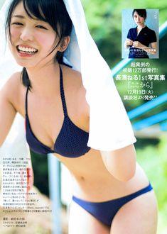 Winnie-The-Pooh — 長濱ねる neru nagahama Nagasaki, Cute Japanese Girl, Thing 1, Asian Hotties, Japan Girl, Cute Swimsuits, Cute Asian Girls, Japan Fashion, Bikini Photos