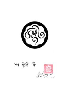 Loving Kindness This is a combination of two words 'kindness of the heart' which translates in tibetan as Compassion. Drutsa script.