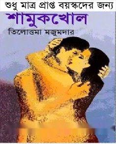 Sex story bangla erotic, naked guys from russia sleeping