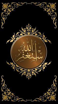 أستغفر الله Allah Calligraphy, Caligraphy, Islamic Art Calligraphy, Islamic Wallpaper, Allah Wallpaper, Islamic Dua, Islam Religion, Arabic Art, Islam Quran
