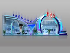 Pavilion Design, Gate Design, Exhibition Booth Design, Exhibition Stands, Geometric Wallpaper Iphone, Banner Background Images, Office Interior Design, Cool Designs, Exhibitions