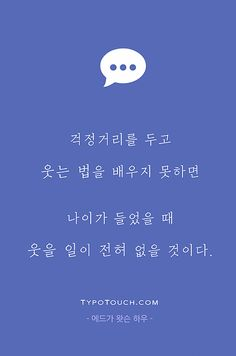 타이포터치 - 당신이 만드는 명언, 아포리즘 Wise Quotes, Famous Quotes, Words Quotes, Great Quotes, Wise Words, Inspirational Quotes, Sayings, Calligraphy Text, Good Sentences