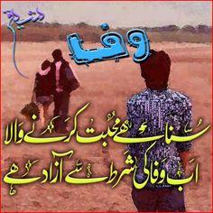 Suna hai mohabbat karne wala ab wafa ki shart se azaad hai