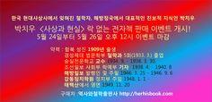 박치우, [사상과 현실] 락없는 전자책 이벤트, 5월 24일부터 5월 26일까지.
