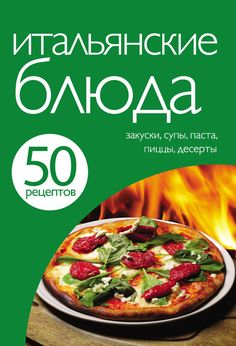50 рецептов by Galina Kypr - issuu