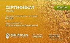 Сертификат на никнейм Evik03, зарегистрирован на Малыш Анатолия Евгеньевича