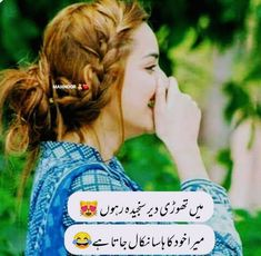 Funny Quotes In Urdu, Best Friend Quotes Funny, Funny Girl Quotes, Girly Quotes, Jokes Quotes, Fun Quotes, Sweet Love Quotes, Crazy Girl Quotes, Crazy Girls