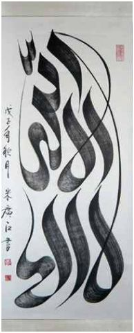 """""""There Is No God But Allah""""-by Chinese Muslim Calligrapher Haji Noorden"""