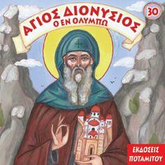 30 Paterikon for Kids - English - St. Dionysios of Mount Olympus Mount Olympus, Kids English, Childrens Books, Spanish, German, Children Books, Deutsch, Children Story Book, German Language