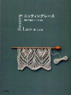 Knitting Lace 104 - Kotomi Hayashi - Japanese Knit Pattern Book - Edging, Haapusalu Patterns - B1180. $27.50, via Etsy.