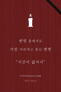타이포터치 - 당신이 만드는 명언, 아포리즘 Wise Quotes, Famous Quotes, Words Quotes, Wise Words, Inspirational Quotes, Sayings, Blessing Words, Calligraphy Text, Language Quotes
