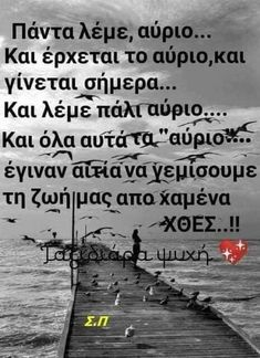Me Quotes, Qoutes, Greek Quotes, Sayings, Words, Movie Posters, Photography, Life, Greek