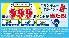 【1等999ポイント】サンキューTポイントくじ開催中【2/12~3/9】