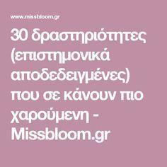 30 δραστηριότητες (επιστημονικά αποδεδειγμένες) που σε κάνουν πιο χαρούμενη - Missbloom.gr Year Resolutions, Plexus Products, Psychology, Projects To Try, Wellness, Health, Tips, Quotes, Psicologia