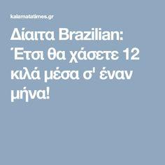 Δίαιτα Brazilian: Έτσι θα χάσετε 12 κιλά μέσα σ' έναν μήνα! Brazilian Diet, Health Diet, Health Fitness, Healthy Tips, Healthy Recipes, Healthy Food, Life Lessons, Food And Drink, Workout