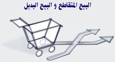رفع الأرباح في تطبيق استراتيجيات البيع المتقاطع والبيع البديل - مدونة التجارة الإلكترونية العربية