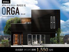 新潟の注文住宅・新築住宅・ローコスト住宅なら|ハーバーハウス Japan Architecture, Contemporary Architecture, Office Interior Design, Exterior Design, Design Offices, My House Plans, Garage House, House In The Woods, Modern House Design