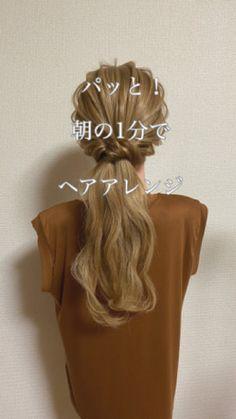 1.耳上の髪を低い位置でくくります。2.耳下の髪を左右に分け真ん中より左側で Hair Makeup, Hair Beauty, Crown, Fashion, Moda, Corona, Fashion Styles, Hairdos, Party Hairstyles