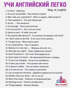 Russian Language, English Language, School Organization Notes, Perfect English, Learn Russian, English Idioms, Learn English Words, Enough Is Enough, Vocabulary