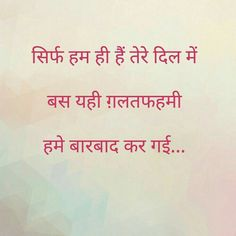 Bs yhi ek Baat or hm barbaad Shyari Quotes, Hindi Quotes On Life, Hurt Quotes, Strong Quotes, Friendship Quotes, Life Quotes, Hindi Qoutes, Poetry Quotes, Deep Words