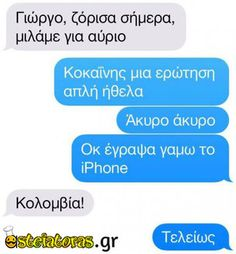 Μια απλη ερωτηση ηταν... Greek Quotes, Favorite Quotes, Humor, Iphone, Humour, Funny Photos, Funny Humor, Comedy, Lifting Humor