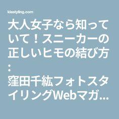大人女子なら知っていて!スニーカーの正しいヒモの結び方 : 窪田千紘フォトスタイリングWebマガジン「Klastyling」暮らす+スタイリング