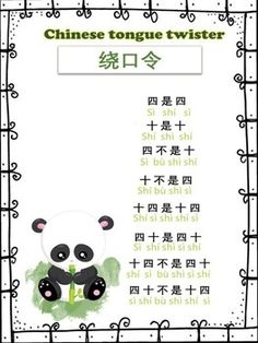 Chinese Numbers (1-10) Chinese Phrases, Chinese Words, Happy Birthday In Chinese, Mandarin Pinyin, Chinese Lessons, French Lessons, Spanish Lessons, Chinese Flashcards, Learn Chinese Characters