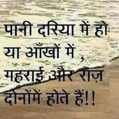 hindi sad shayari pani dariya me ho ya aanko me urdu shayri Motivational Picture Quotes, Shyari Quotes, Gita Quotes, Desi Quotes, Hindi Quotes On Life, Marathi Quotes, Punjabi Quotes, True Quotes, People Quotes