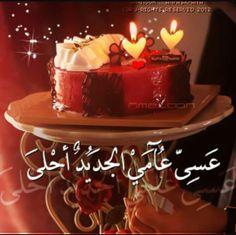Image Result For تورتة عيد ميلاد 14 سنه Birthday Wishes For Daughter Birthday Wishes Girl Birthday Cake For Mom