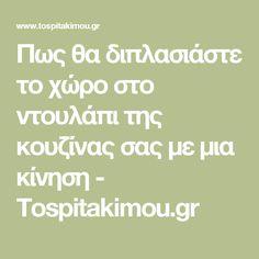 Πως θα διπλασιάστε το χώρο στο ντουλάπι της κουζίνας σας με μια κίνηση - Tospitakimou.gr