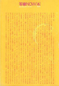 写植NOW 4 杉浦康平+中垣信夫+海保透 編集デザイン 株式会社 写研 1974年