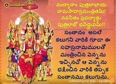 Hindu Quotes, Telugu Inspirational Quotes, Vedic Mantras, Hindu Mantras, Devotional Quotes, Daily Devotional, 10 Minute Cardio Workout, Green Tara Mantra, Hindu Vedas