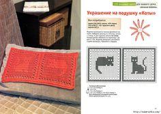 Eviniz için örme şeyler. Örgü ve tığ işi .. Tartışma Kayd - Rusça Servis Online Günlükler