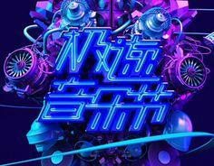 Top Speed Music Festival 2014