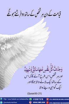 Beautiful Quran Quotes, Quran Quotes Inspirational, You Are Blessed, Are You Happy, Quran Pak, Quran Surah, Happy December, Noble Quran, Islamic Qoutes