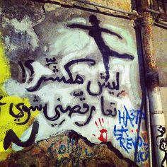مشـــــــــــروع ليلى. Mashrou'leila .street art .lyrics .music .inspiration