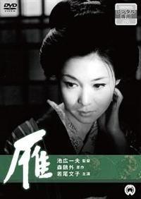 雁 - ツタヤディスカス/TSUTAYA DISCAS - 宅配DVDレンタル