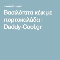 Βασιλόπιτα κέικ με πορτοκαλάδα - Daddy-Cool.gr Greek Beauty, Daddy, Food, Essen, Meals, Fathers, Yemek, Eten